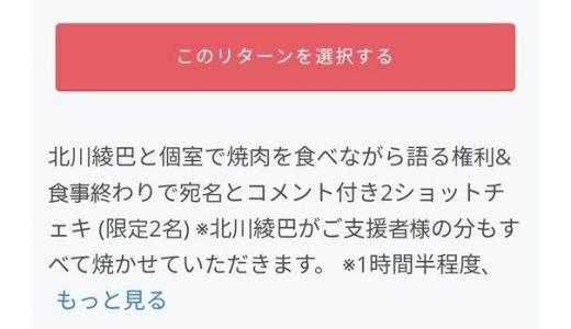 【画像】北川綾巴さんのクラファン500万円達成!パパ活疑惑の個室焼肉券も完売!!