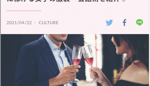 【悲報画像】女性雑誌さん、パパ活特集を掲載してしまう
